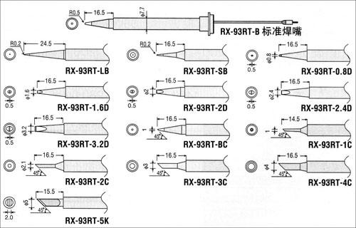 pid 温控型电烙铁 rx-931as